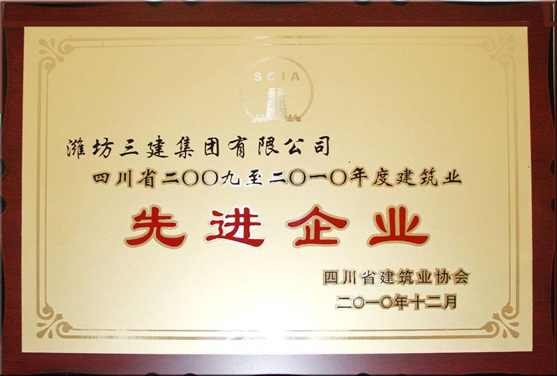 四川省建筑业先进集体