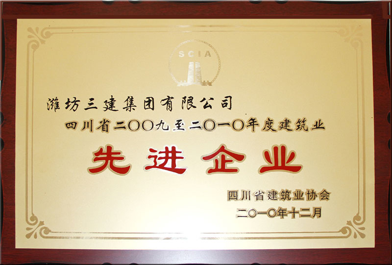 Sichuan Construction advanced group