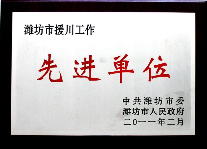 潍坊市援川工作先进单位