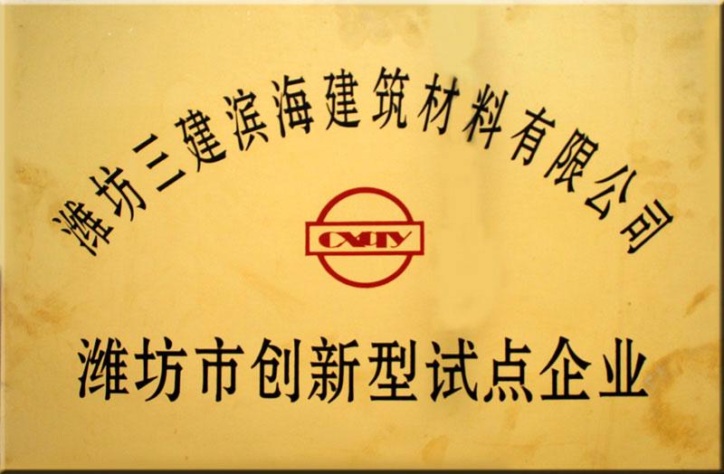 Weifang innovative pilot enterprises