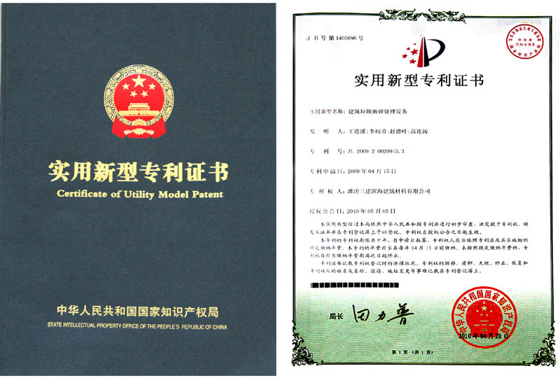 National utility model patent certificate 1