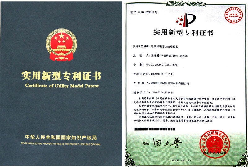 National utility model patent certificate 2