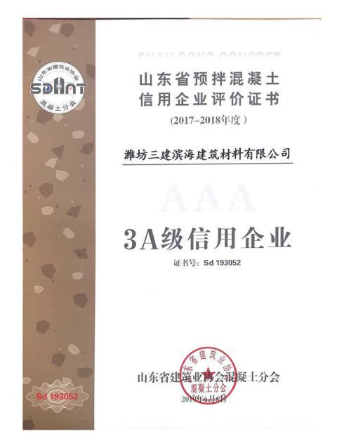 山东省预拌混凝土3A级信用企业