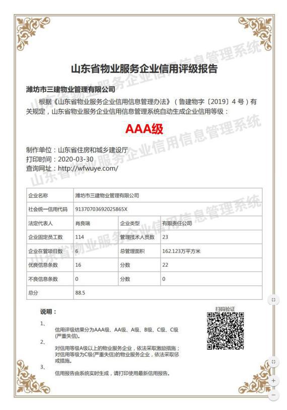 山东省物业服务AAA级信用企业