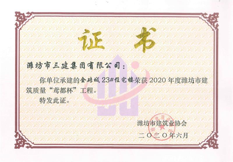 """金砖城23#住宅楼荣获潍坊市建筑质量""""鸢都杯""""工程"""