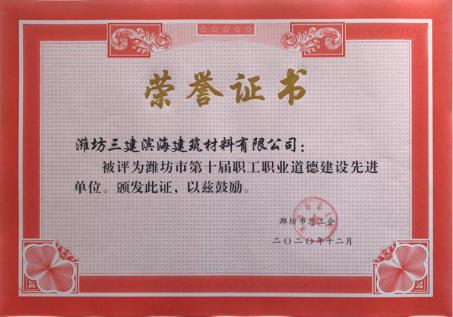 潍坊市第十届职工职业道德建设先进单位