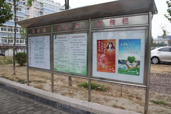 滨海城市经典小区的宣传栏